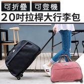 行李箱 行李袋 收納袋★20吋可折疊拉桿大行李包(2色選) NC17080208 ㊝得易屋量販