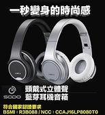 【風雅小舖】《加贈充電線收納袋及耳帽》SODO MH1頭戴式立體聲藍芽耳機音箱 插卡式MP3 外翻喇叭