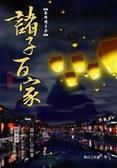 (二手書)秦時明月(4):諸子百家(書+MP3不分售)