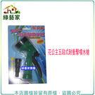 【綠藝家】花公主五段式耐衝擊噴水槍...
