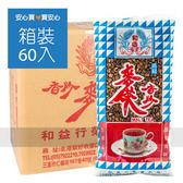 【和益】麥茶包260g,60包/箱,平均單價19.17元(商品規格已更換)