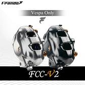 機車兄弟【FRANDO】FCC-V2 全CNC 對二卡鉗 可直上 偉士牌專用