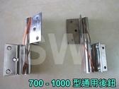 HI015不鏽鋼 丁雙 1組(兩片) 700、1000型通用後鈕鉸鍊後鈕活頁鋁門後鈕插心後鈕推拉門鉸鏈