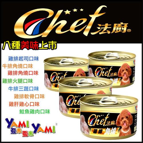 *KING WANG*【單罐】亞米亞米《法廚系列狗罐頭》原汁原味/ 挑戰挑嘴狗-90克