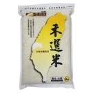 西螺金農真空禾選米3kg【愛買】