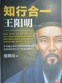 【書寶二手書T1/哲學_OHA】知行合-王陽明(1472-1529)_度陰山