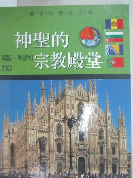 【書寶二手書T2/地理_DUG】神聖的宗教殿堂-南歐、東歐和西亞_吉福特