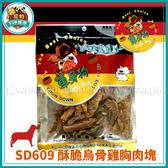 寵物FUN城市│單身狗 SD609 酥脆烏骨雞胸肉塊130g (狗零食 肉乾 肉片 雞肉 台灣製造)