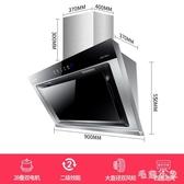 220V 雙電機側吸式抽煙機 家用廚房壁掛式除煙機油煙機廚房吸煙機 JA7607『毛菇小象』