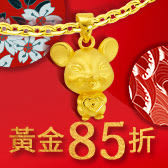 鼠來寶賀新春►黃金85折