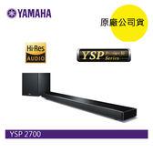 【結帳再打折+加送OVO電視盒+24期0利率】YAMAHA YSP-2700 高階品質Soundbar 無線家庭劇院 公司貨