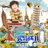 3d立體拼圖世界建筑模型小玩具批發女孩兒童益智力拼裝男孩-奇幻樂園