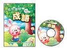 大家來學成語(彩色精裝書+MP3 CD)...