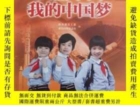 二手書博民逛書店罕見美麗中國我的中國夢Y263830 教育部關工委 重慶出版社