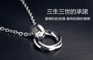【找到自己】韓國 鋼鈦 情人 對鍊 環環相扣 一生一世 情人節 生日 送禮 穿搭 自購 紀念日