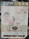 挖寶二手片-TSD-135-正版DVD-台劇【大愛劇場 情緣路 全50集14碟】-(直購價)