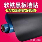 軟黑板900*2000mm小黑板墻貼紙自粘磁性可移除擦寫家用會議辦公室大板 js8223『小美日記』