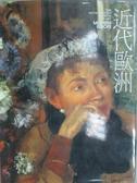 【書寶二手書T4/藝術_WDF】近代歐洲_大都會博物館(美術全集)(8)