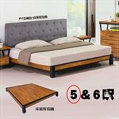 【水晶晶家具/傢俱首選】CX1133-2-6格維納5尺床片型雙人床架(不含床墊)