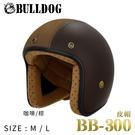 M2R安全帽,BB300,皮革復古帽,皮帽/咖啡棕