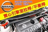 日產 nissan TIIDA SENTRA 仙草 LIVINA 鋁合金 實心 引擎室拉桿 平橫桿