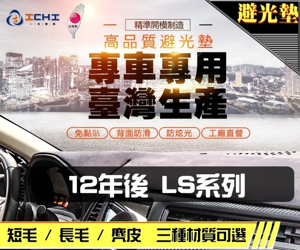 【麂皮】12年後 LS460 避光墊 / 台灣製、工廠直營 / ls避光墊 ls460避光墊 ls460 避光墊 麂皮 儀表墊