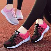 休閒鞋女春夏韓版時尚單鞋防滑平底運動鞋女舒適跑步鞋潮