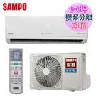 SAMPO聲寶 6-8坪變頻冷暖一對一分離式冷氣(AM-PC41DC/AU-PC41DC)送安裝
