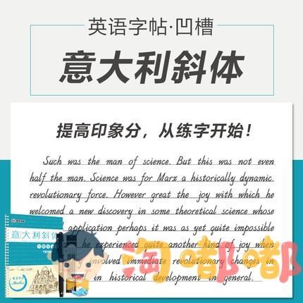 英語字帖意大利斜體花式哥特體練字書法英文凹槽練字帖【淘嘟嘟】