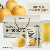 美好生活 100%蔚州水梨汁90ml*30包禮盒※超商取件限購1盒※