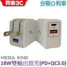 MEGA KING 18W 雙輸出旅充頭 (PD+QC3.0) 新版 快充頭 【神腦代理】