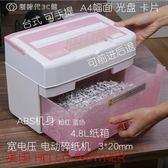 碎紙機 可手提移動式A4幅面英國訂單光盤卡片大容量紙箱電動碎紙機 【創時代3c館】