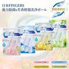 日本Fingers~馬桶芳香強效清潔球(50g) 空中花園/清新晨露/島嶼森林/海洋之心 4款可選  日安生活