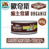*~寵物FUN城市~*【效期2019/03】Organix 歐奇斯95%有機主食貓餐罐《無穀雞絲雞肝85g》 單罐賣場/貓罐