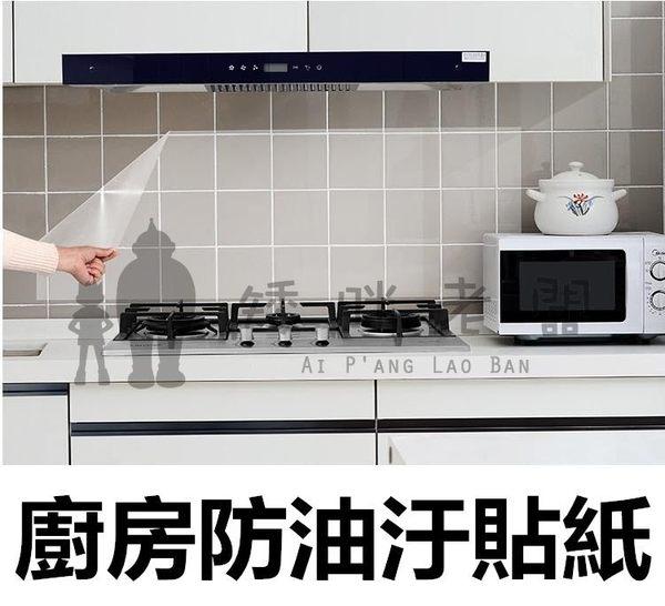 廚房防油汙貼紙 耐高溫 廚房壁貼 磁磚防油貼 防水防油汙貼紙 耐久不殘膠