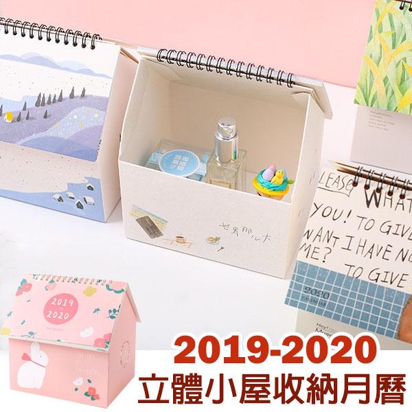 2020年清新手繪風立體小屋收納桌曆 年曆 日曆 行事曆【AN SHOP】