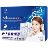 MIRAE 未來美 EX8分鐘超級面膜限量超值禮盒(補水/淨白/舒緩/修護) 15入/盒 ◆86小舖 ◆