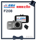 【南極星】F-208 前後1080P高畫質行車紀錄器 (贈32G)