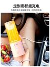 榨汁機 奧克斯榨汁機家用水果小型便攜式學生榨汁杯電動充電迷你炸果汁機 晶彩 99免運