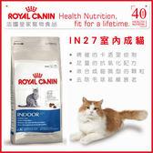 *WANG*法國皇家 IN27 室內成貓 專用飼料-2kg