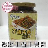 澎湖丁香干貝醬1罐(450g/罐) 有辣度選擇