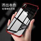 蘋果 iPhone XS Max XR X 8 6 6s 7 plus 手機殼 i6 i7 透明 i8 ix 防摔 矽膠套 軟殼 流光電鍍 保護套 晶耀系列
