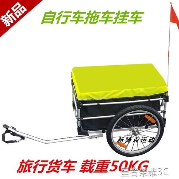 拖車 自行車拖車后掛車拖斗騎行旅行貨車載物拖車拉貨掛車鋁合金行李車YTL 皇者榮耀3C