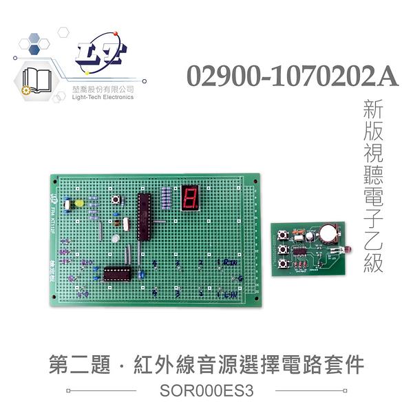 『堃喬』數位紅外線音源選擇電路套件 視聽電子乙級技術士技能檢定 02900-1070202A『堃邑Oget』