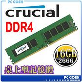 ~pcgoex 軒揚~Micron Crucial 美光DDR4 2666 16GB 桌上