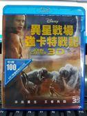挖寶二手片-Y00-120-正版BD【異星戰場 強卡特戰記 3D單碟】-藍光電影