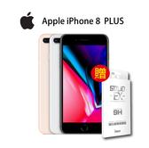 24期零利率 Apple iPhone 8 Plus 5.5吋 64G 智慧型手機 贈imos 玻保 -金/銀/灰