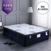 極光幻夢 Aurora / 6x7 / 水冷膠溫控獨立筒彈簧床 / 星海系列 / 三燕床墊
