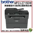Brother MFC-L2715DW 黑白雷射自動雙面傳真複合機
