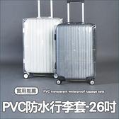 ◄ 生活家精品 ►【T024】PVC透明防水行李套 26吋 耐磨 防塵 保護 旅行 打包 整理 登機 拖運 海關